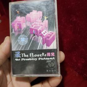 花儿乐队—草莓声明—专辑—正版磁带(店铺)