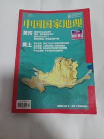 中国国家地理2017年第十期