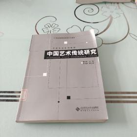 中国艺术传统研究