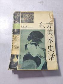 东方美术史话