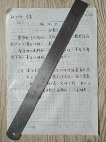 刘浴沂诗稿一页