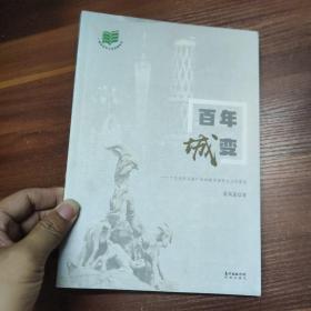 百年城变-十九世纪以为广州的城市演变与文化形成-16开一版一印