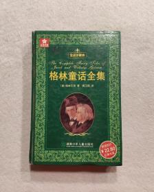 五角書庫:格林童話全集(全譯珍藏本)
