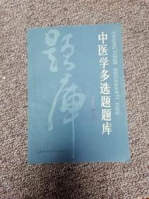 中医学多选题题库 中医诊断分册
