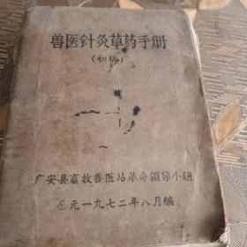 兽医针灸草药手册
