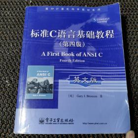标准C语言基础教程(第4版)(英文版)