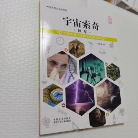 宇宙索奇:恒星(大字版)/中国科普大奖图书典藏书系
