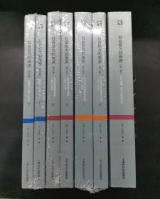 社会权力的来源(全四卷,共七册)