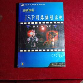 百变金刚——JSP网络编程实例