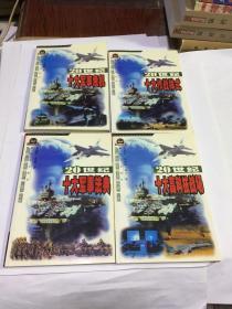 军事回眸丛书:4册