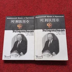 叶利钦传(上、下册)