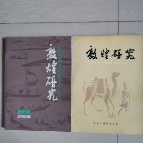 敦煌研究(1981年试刊号丶创刊号)〈两本合售〉