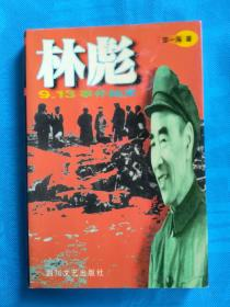 林彪9·13事件始末
