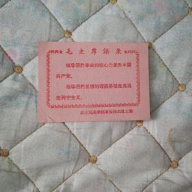 毛主席语录(卡片)