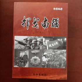 热血记忆 陆军149师老军人南疆边境作战三十五周年纪念文集