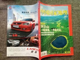 中国国家地理 2007 4     主题:阿尔泰,一半是林海,一半是火山;中蒙边境的植物王国!