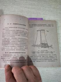 钢筋混凝土:双曲线型冷却水塔的施工(照片品相)