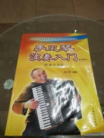 手风琴演奏入门(简谱大字版)