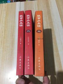 驻京办主任 1 2 3册