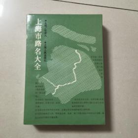 上海市路名大全