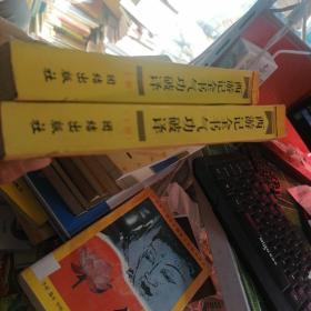 西游记全书气功破译【上下】