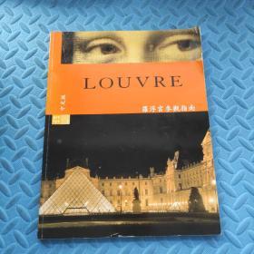 LOUVRE(罗浮宫参观指南)中文版