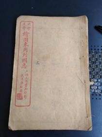 上海天宝书局   增像全图《三国志演义》卷5~卷6