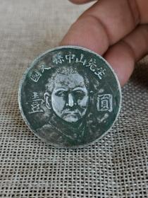 老银元  纪念币银元