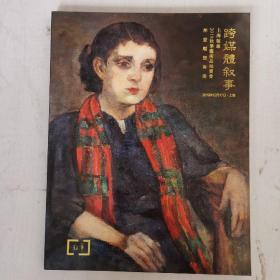 跨媒体叙事 上海敬华2019秋季艺术品拍卖会油画雕塑专场