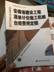 安徽省建设工程清单计价施工机械台班费用定额