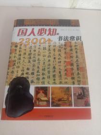国人必知的2300个书法常识