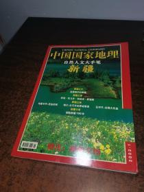中国国家地理 2002年第1期(有地图:新疆全图)