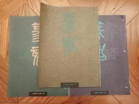 《篆刻》杂志,2003年第一二三期,三本合售