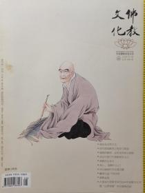 佛教文化(2010.4)