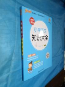 PASS小学语文知识大全(升学夺冠)(第5次修订)
