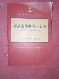 毒品案件办理小全书(含毒品犯罪司法解释理解与适用)