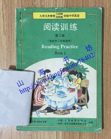 九年义务教育三年制四年制初级中学英语 阅读训练 第二册 供初中二年级使用