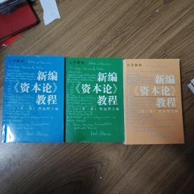 新编资本论教程(上中下三册〉