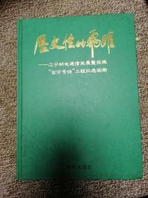 历史性的飞跃 - 辽宁邮电通信发展暨实施百万号线工程纪念画册