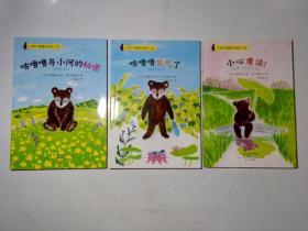 小熊咕嚕嚕的冒險之旅全三冊