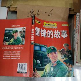 雷锋的故事(彩绘注音版)/学生课外必读丛书