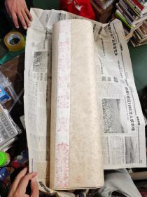 (约80年代左右)老宣纸 《安徽径县 汲圣轩 纸厂》精制  洁白 净皮4尺 (一刀 100张)生宣
