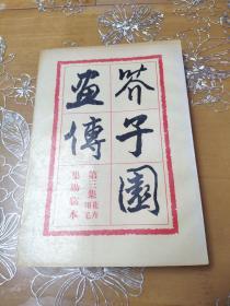 芥子园画传 第三集