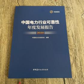 中国电力行业可靠性年度发展报告 2020