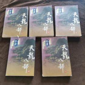 天龙八部全 1-5全五册【250】