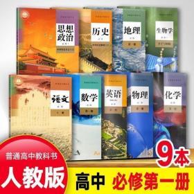 高一课本全套2021正版高中必修一第一册上册书教材课本9本人教版