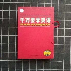 千万要学英语(盒装1书4CD)