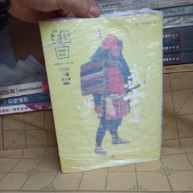 知日·武士道