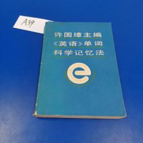 许国璋主编《英语》单词科学记忆法