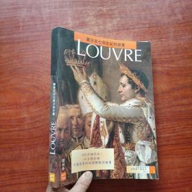 Louvre(中文版):罗浮宫七个世纪的绘画